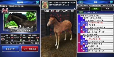 エイチーム、スマホ向け本格競走馬育成ゲーム「ダービーインパクト」のAndroid版をリリース!3