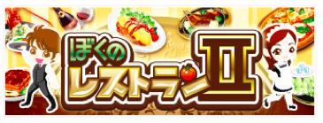 enish、dゲームにてレストラン経営シミュレーションゲーム「ぼくのレストラン2」を提供開始1