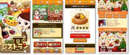 enish、dゲームにてレストラン経営シミュレーションゲーム「ぼくのレストラン2」を提供開始2