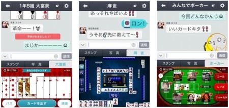 DeNA、メッセージングアプリ「comm」にてチャットをしながらゲームをプレイできる新機能「トークゲーム」を提供開始1