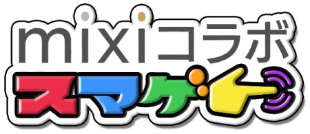mixiもネイティブゲームアプリ路線へ! マイミク同士で楽しむ新感覚スマホ向けカジュアルゲーム「mixiコラボ スマゲー」を提供開始1