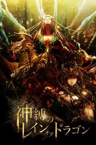 ドリコム、北米向けソーシャルカードバトル「Reign of Dragons」の日本語版「神縛のレインオブドラゴン」をGREEにて提供開始1