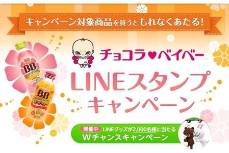 LINE、エーザイの「チョコラBBスパークリング」を買うと限定LINEスタンプがもらえるキャンペーンを実施1