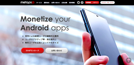 メタップスのAndroidアプリ向け収益化プラットフォーム「metaps」を導入するアプリが1億2000万ダウンロードを突破 アジア・北米での導入数が拡大