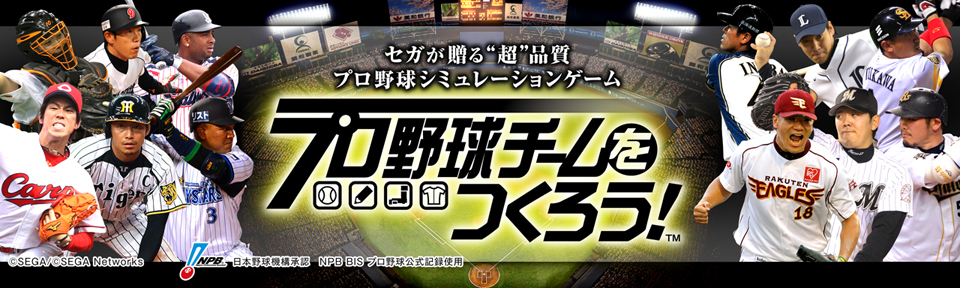 セガ、プロ野球チーム経営シミュレーション「プロ野球チームをつくろう!」のiOS版をリリース1