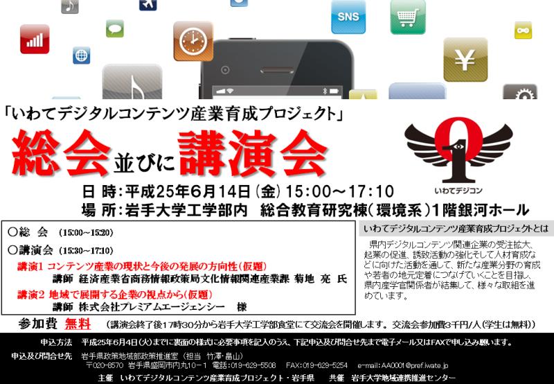 参加無料! 6/14に「いわてデジタルコンテンツ産業育成プロジェクト」総会&講演会開催