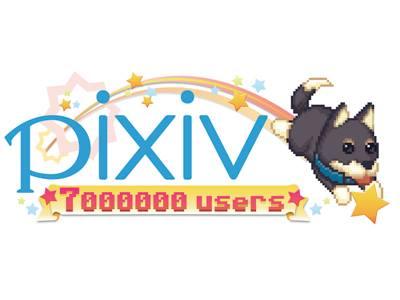 イラストSNS「pixiv」、ユーザー数600万人突破!