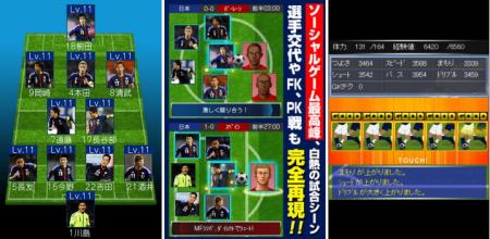 アクロディア、mobcastにてサッカー日本代表オフィシャルソーシャルゲ ーム「サッカー日本代表 2014 ヒーローズ」を提供開始