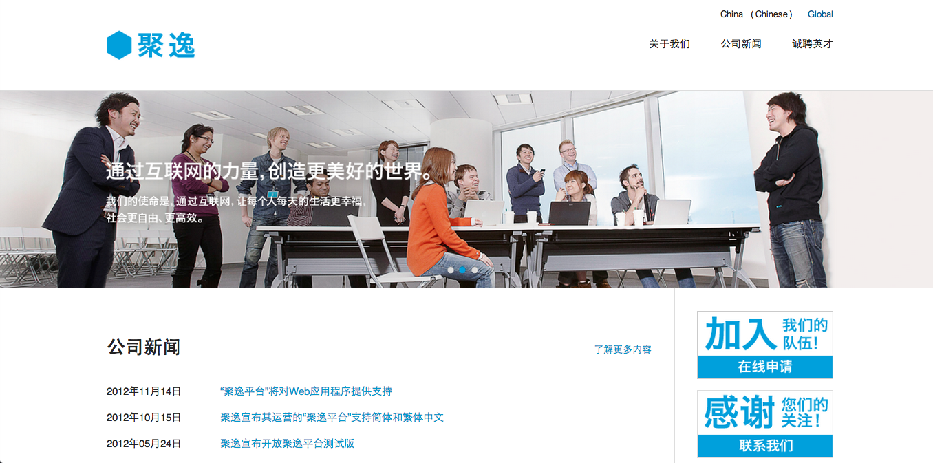 突然死亡…GREE、中国支社を閉鎖