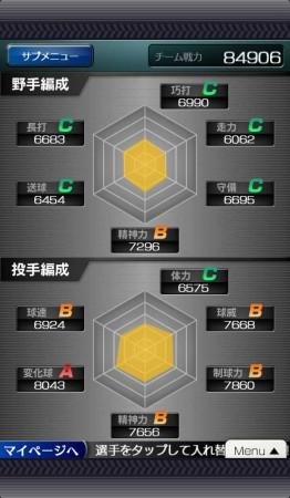 セガ、プロ野球チーム経営シミュレーション「プロ野球チームをつくろう!」のiOS版をリリース3