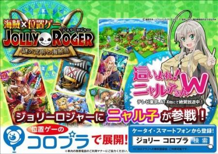 シシンクタンクの海賊カードバトル位置ゲー「ジョリーロジャー ~謎の文明と海賊島~」と人気アニメ「這いよれ!ニャル子さんW」がコラボ!2