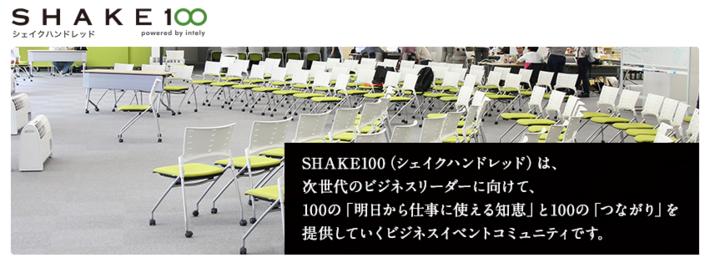 サイバーエージェント、ビジネスパーソン向けイベント事業「SHAKE100」を開始