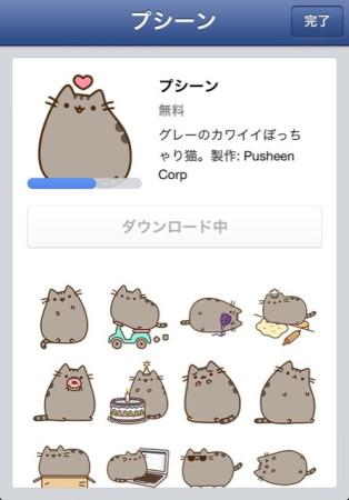 FacebookメッセンジャーのiOS版でもスタンプ機能が利用可能に!1