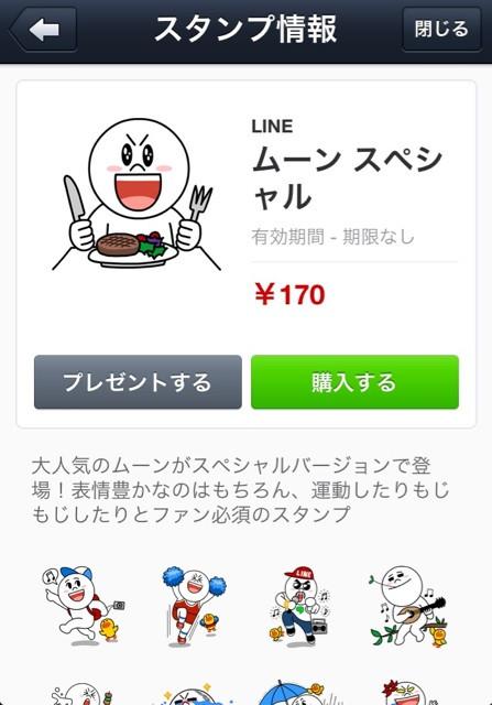 iOS版LINE、Appleの要請により有料スタンプのプレゼント機能の提供を終了
