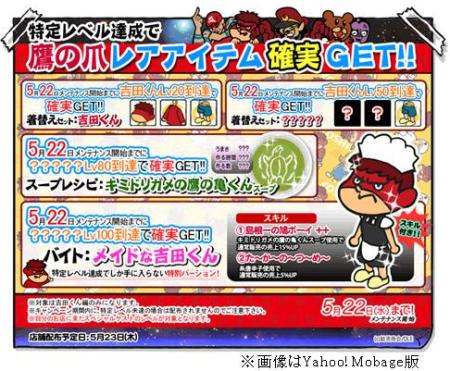 サミーネットワークス、ソーシャルゲーム「ラーメン魂」にて「秘密結社 鷹の爪」とコラボ!2
