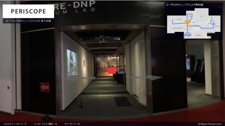 大日本印刷、実写映像を使ったウォークスルー型VRシステム「PERISCOPE」を開発