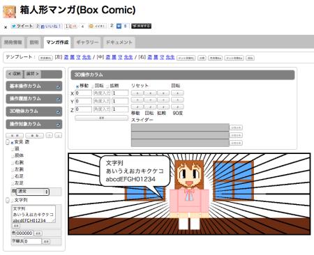 クロノス・クラウン、ブラウザ上で3D漫画が作れる「箱人形マンガ」を公開
