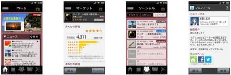 空想科学、オリジナルのアドベンチャーゲームを作れるAndroidアプリ「ツクリ.com」にてゲームの投稿・公開・販売までの一貫システムを運用開始