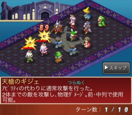 スクエニ、Mobageにてスマホ向けタクティクスRPG「FINAL FANTASY TACTICS S」を提供開始!2