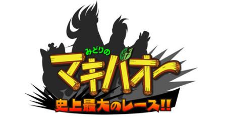 オルトプラスがアニメ「みどりのマキバオー」をソーシャルゲーム化! GREEにて「みどりのマキバオー 史上最大のレース!!」を提供決定!1