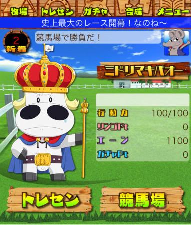 オルトプラスがアニメ「みどりのマキバオー」をソーシャルゲーム化! GREEにて「みどりのマキバオー 史上最大のレース!!」を提供決定!2