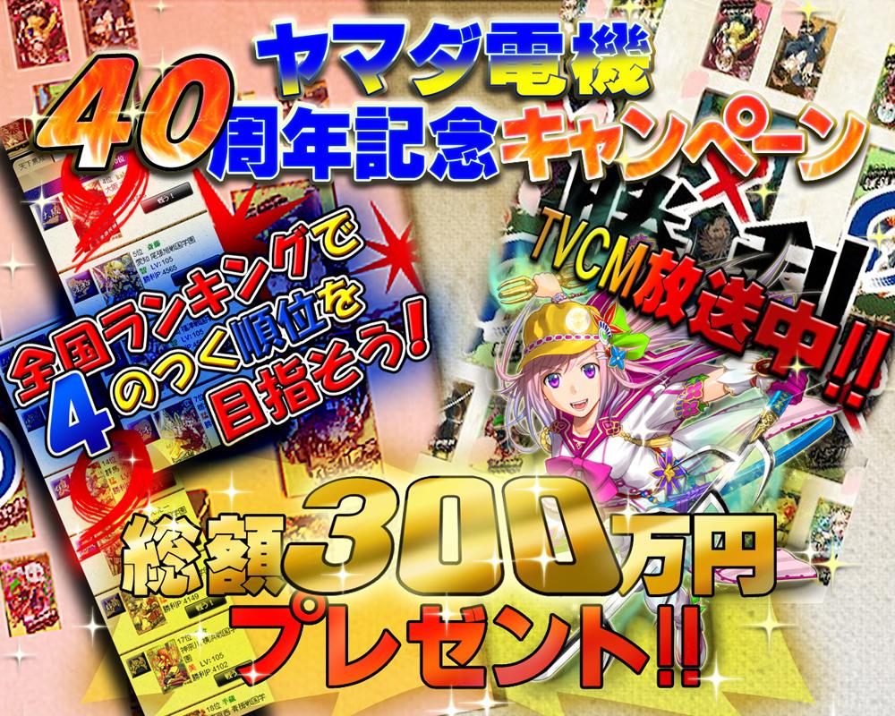 リイカ、ソーシャルゲーム「戦国学園KABUKI」にてヤマダ電機40周年記念キャンペーンを実施