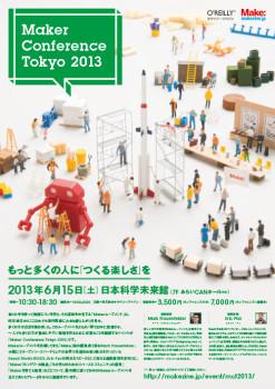 オライリー・ジャパン、6/15に「Maker Conference Tokyo 2013」開催