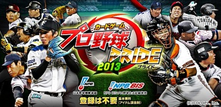 コロプラのスマホ向け野球ゲーム「プロ野球PRIDE」、400万ダウンロード突破