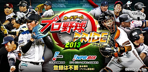 コロプラのスマホ向け野球ゲーム「プロ野球PRIDE」、300万ダウンロード突破!1
