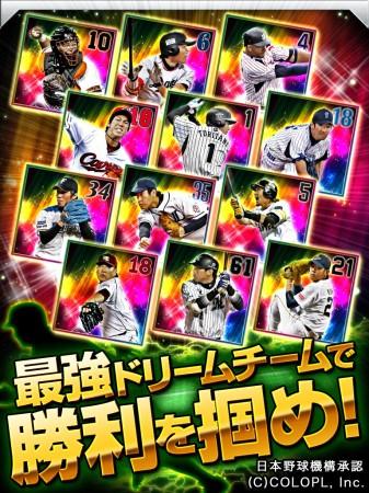 コロプラのスマホ向け野球ゲーム「プロ野球PRIDE」、300万ダウンロード突破!3