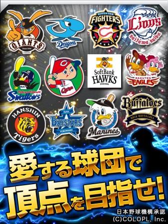 コロプラのスマホ向け野球ゲーム「プロ野球PRIDE」、300万ダウンロード突破!2
