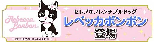 ゲームオン、スマホ向けゲームアプリ「クックと魔法のレシピ」にて人気キャラクター「レベッカボンボン」とコラボ!1