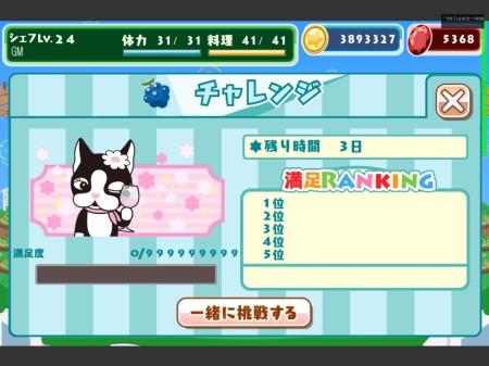 ゲームオン、スマホ向けゲームアプリ「クックと魔法のレシピ」にて人気キャラクター「レベッカボンボン」とコラボ!2