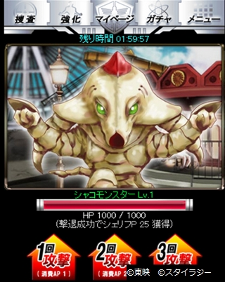 スタイラジー、Mobage及びmixiゲームにて「宇宙刑事」シリーズのソーシャルゲーム「宇宙刑事リターンズ」を提供開始!2