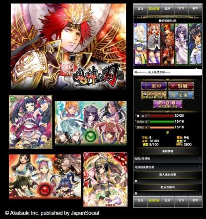 日本のソーシャルゲームを台湾に発信! JapanSocial、6/1より台湾向けソーシャルゲームプラットフォーム「TokyoGameStyle」を提供3