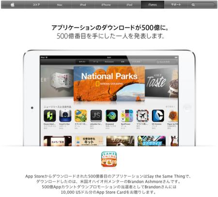 iTunes Storeのダウンロード件数が500億件に到達 14ヶ月で2倍に成長