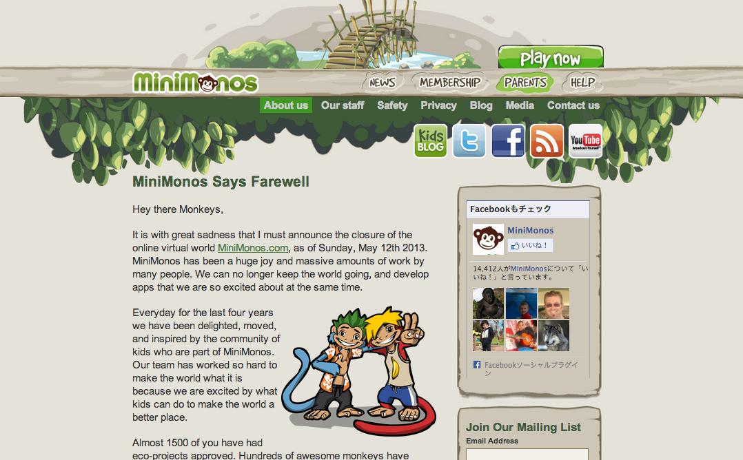 3年の歴史に幕…ニュージーランドの子供向け仮想空間「MiniMonos」、5/12を以てサービス終了