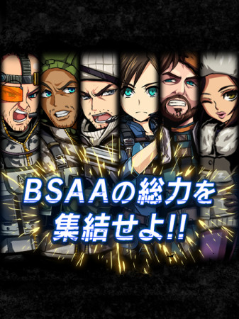 ソーシャルゲーム「みんなと バイオハザード クランマスター」、「バイオハザード リベレーションズ アンベールド エディション」発売記念イベントを実施2