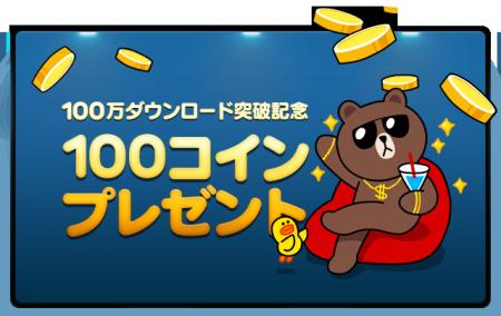LINEの電子コミックサービス「LINEマンガ」、リリースから約1ヶ月で100万ダウンロード突破!