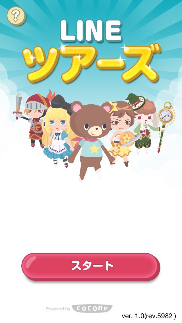ココネ、LINE GAMEにてパズルRPG「LINE ツアーズ」を提供開始1