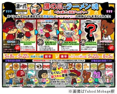 サミーネットワークス、ソーシャルゲーム「ラーメン魂」にて「秘密結社 鷹の爪」とコラボ!3