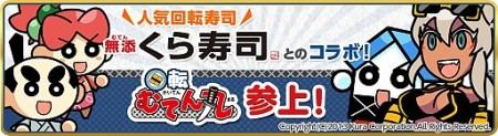 スマホ向けゲームアプリ「クックと魔法のレシピ」、回転寿司チェーンの「くら寿司」とのコラボを開始!1