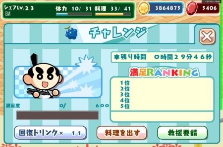 スマホ向けゲームアプリ「クックと魔法のレシピ」、回転寿司チェーンの「くら寿司」とのコラボを開始!2