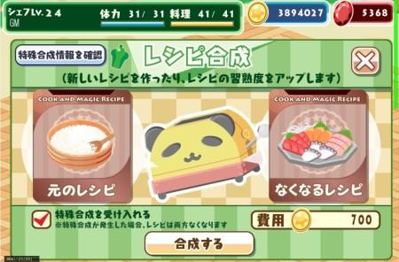 スマホ向けゲームアプリ「クックと魔法のレシピ」、回転寿司チェーンの「くら寿司」とのコラボを開始!3