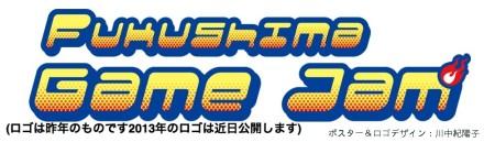 IGDA日本、「東北ITコンセプト 福島GameJam 2013」のポスター&ロゴのデザインを一般公募