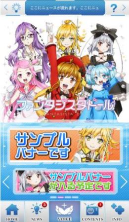 ドリコム、谷口悟朗氏の新作アニメ「ファンタジスタドール」のスマホ向け公式アプリも製作決定!1