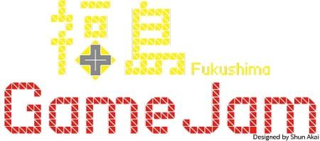 「東北ITコンセプト 福島GameJam 2013」の参加申し込み受付開始!1