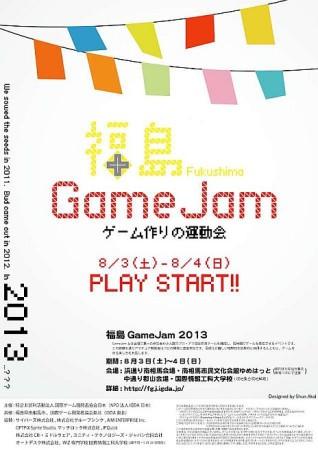 「東北ITコンセプト 福島GameJam 2013」の参加申し込み受付開始! 公式ポスター&ロゴも決定2