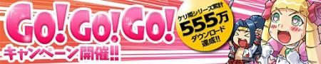 Go!Go!Go! ガンホーのスマホ向けアクションパズルRPG「ケリ姫スイーツ」、555万ダウンロード突破!1