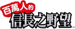 コーエーテクモゲームス、「100万人の信長の野望」などのスマホ向けソーシャルゲームも台湾・香港・マカオで提供決定